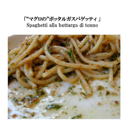 Vol.06 「シチリア風マグロのボッタルガ・スパゲッティ」