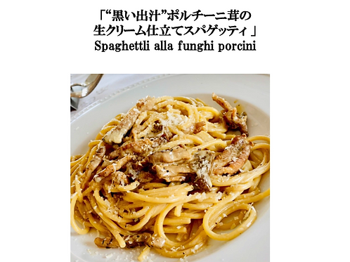 Vol.14「ポルチーニ茸のパスタ」