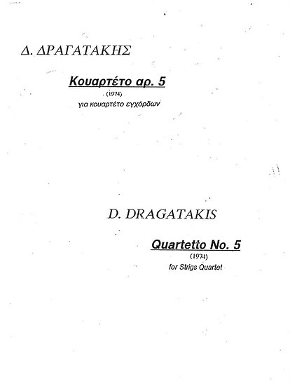 String Quartet No. 5 (1974)