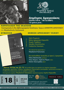 """""""Tribute to Dimitris Dragatakis"""" (22.1.1914-18.12.2019) exactly 18 years after his passing... It was on December 18, 2019 in the Concert Hall of Nakas Conservatory, in Athens and included: -  Book presentation  of Dimitris Dragatakis biography and works , by Dr.Magdalini Kalopana -  Speeches by:  Katy Romanou, Professor of Musicology; Valia Dragatakis Koronidi, daughter of the composer; Thomas Tamvakos, Music writer-critic-researcher-archivist; Iakovos Konitopoulos, composer, member of the Board of Directors of the Greek Composers Union; Evangelos Kokkoris,  composer, Art Director of the Nakas Conservatory - Concert of Dragatakis works: Berceuse, for violin and piano; Three speeches, for solo flute; En Samo, for piano and flute; Etudes I and II, for solo piano -  Exhibition of Dragatakis personal Archive, in the foyer of Nakas Conservatory"""