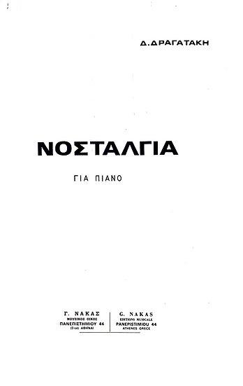 Nostalgia (Nostalgia) for Solo Piano
