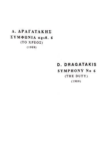Symphony no.6, To chreos (The duty) (1989)