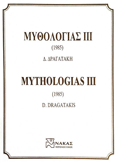 Mythologias III (Mythology's III), Euripides (1985)