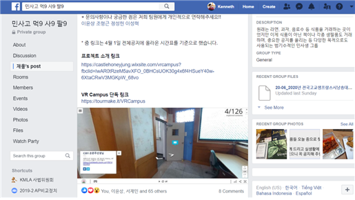 1학기 Zoom 비대면수업 시 사용된 VR Campus 프로그램