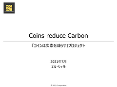 co2_main_007.png