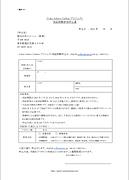 応募申込書A.png