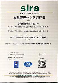 Grinvald_ISO9001-CN-1.jpg