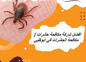ضمان خدمة مكافحة الحشرات في ابوظبي