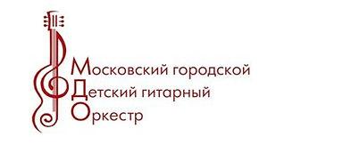 московский городской детский гитарный оркестр