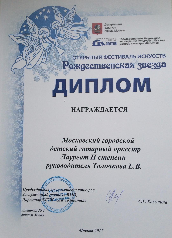 Рождественская звезда_edited