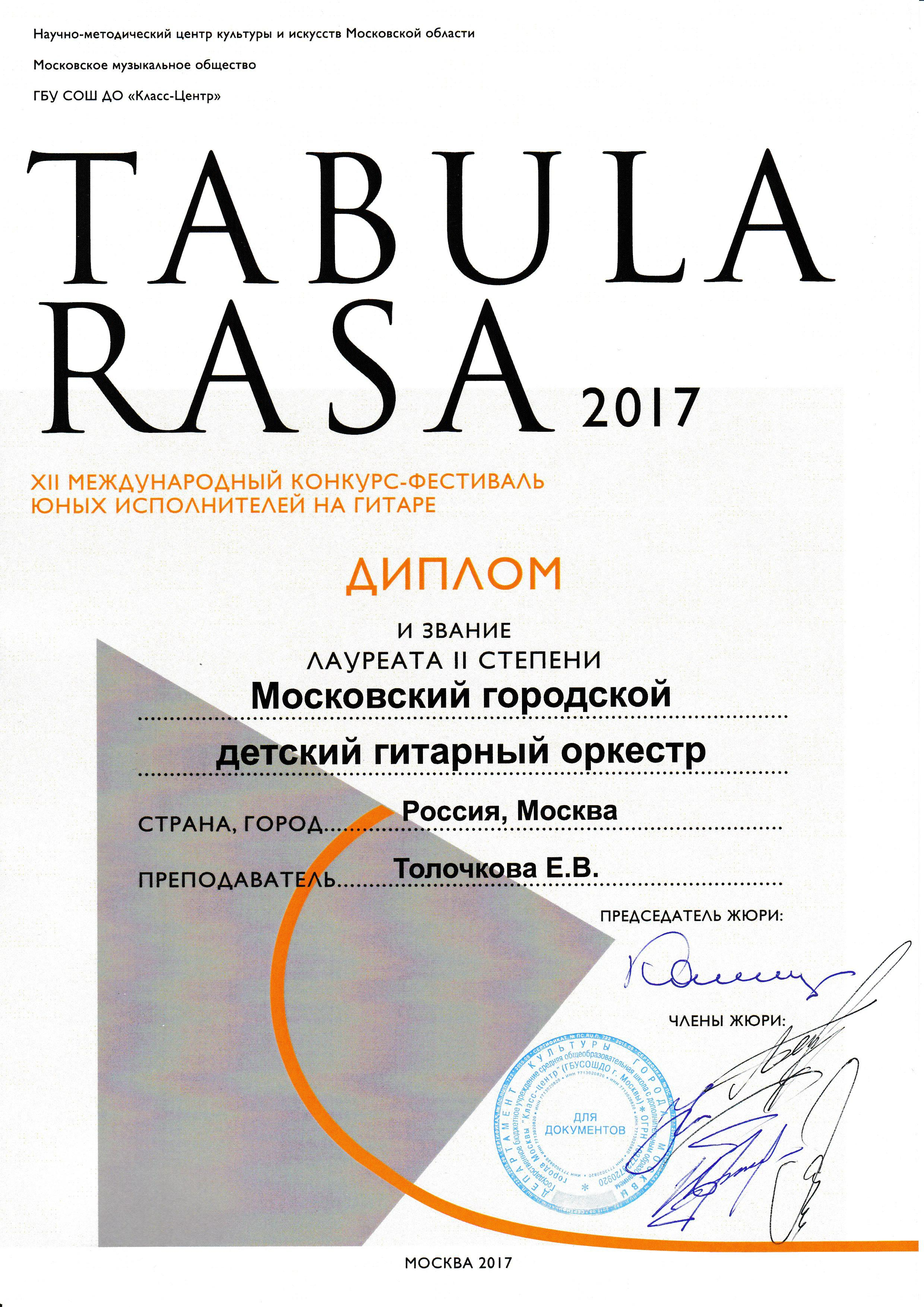 TabulaRasa_диплом