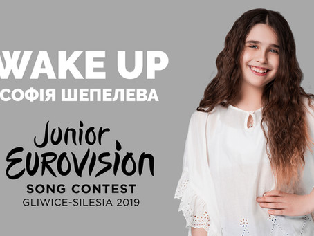 Софiя Шепелева / Junior Eurovision Song Contest
