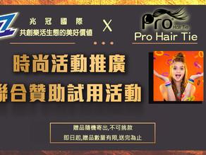 兆冠活動訊息-Pro Hair Tie x 兆冠國際 時尚活動推廣試用活動