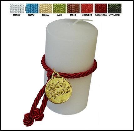 858.1697 - Κερί 7cm x 5cm Με Καλή Χρονιά Και Κορδόνι