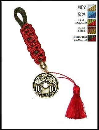 150.2502 - Γούρι 20cm Σε Τρίκλωνο Κορδόνι Macrame, Δεκάρα Και Φούντα