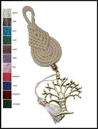 161.3011 - Γούρι 15cm Σε Τρίκλωνο Πλεχτό Κορδόνι, Δέντρο Και Φούντα