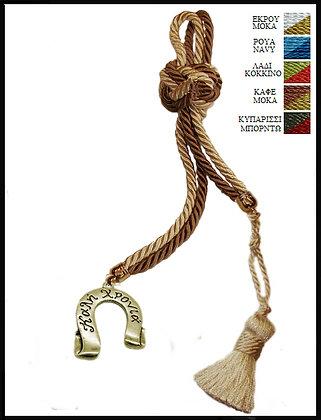 180F.3086 - Γούρι 35cm Σε Τρίκλωνα Κορδόνια Με Πέταλο Και Φούντα