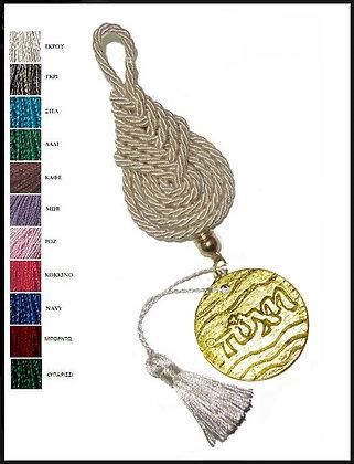 161.3074 - Γούρι 15cm Σε Τρίκλωνο Πλεχτό Κορδόνι, Μεταλλικό Τύχη Και Φούντα