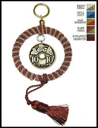 050.2502 - Γούρι 20cm Κρίκος 10cm Με Τρίκλωνο Κορδόνι, Δεκάρα, Κρύσταλλο, Φούντα