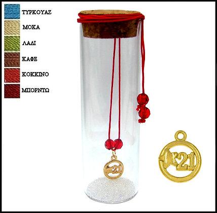 600.3201 - Γούρι Γυάλινο 13cm Με Χρονολογία, Κρύσταλλα Και Κορδόνι