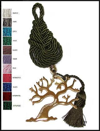 160.3166 - Γούρι 25cm Σε Τρίκλωνο Πλεχτό Κορδόνι, Δέντρο Και Φούντα
