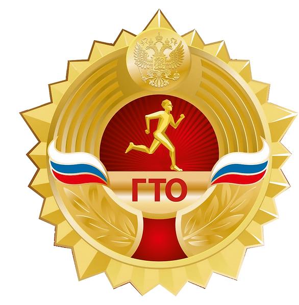 ГТО 1.png