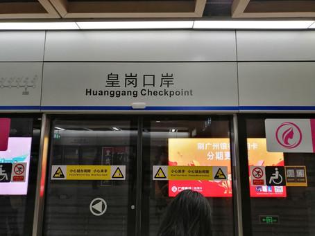 香港から皇岗口岸地下鉄まで