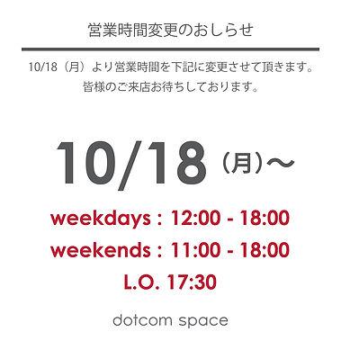 20211018おしらせ.jpg