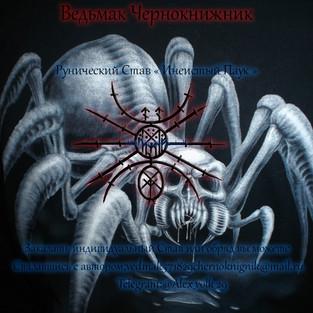 """Рунический Став - """" Инеистый Паук """" © Ведьмак Чернокнижник"""