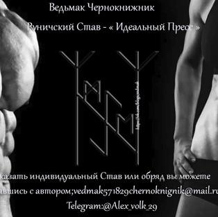 """Рунический Став - """" Идеальный Пресс """". © Ведьмак Чернокнижник"""