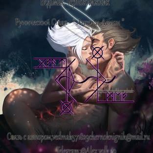 """Рунический Став - """" Ангел и Демон """" © Ведьмак Чернокнижник"""
