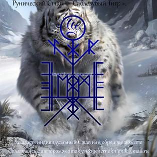 """Рунический Став - """" Саблезубый Тигр """" © Ведьмак Чернокнижник"""
