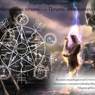 """Магическая печать - """" Заклинатель Смерти """" © Ведьмак Чернокнижник"""