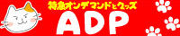 adp_banner.jpg