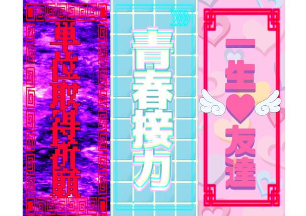 By Hikaruko Okada