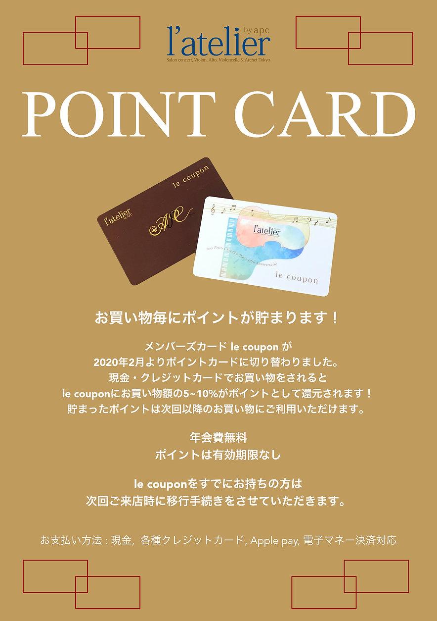 le coupon POINT CARD 2021.1.13.jpg