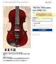 レンタル楽器 procedure1