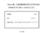 スクリーンショット 2020-05-21 11.57.44のコピー.png