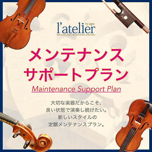 メンテナンスサポートプラン Cello