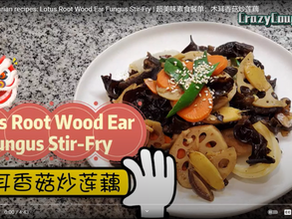Traditional Chinese: Lotus Root Wood Ear Fungus Stir-fry