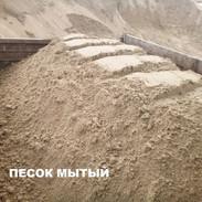 Песок мытый.jpg