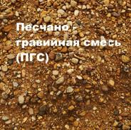 ПГС (песчанно гравийная смесь).jpg