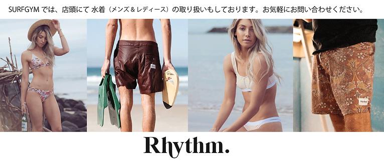 rhythmshonan