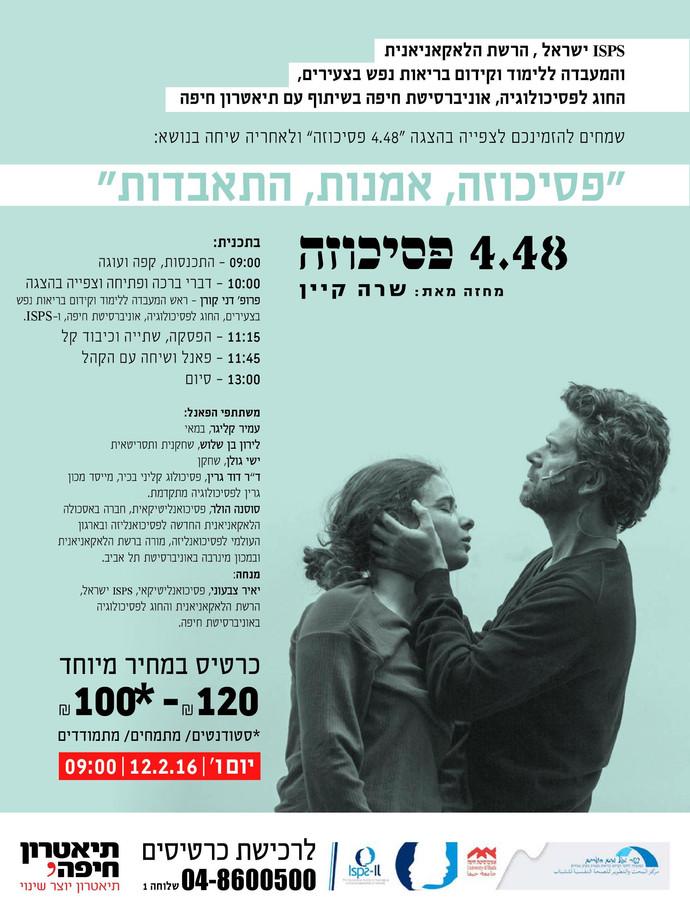 4.48 פסיכוזה – הצגה ודיון בחיפה