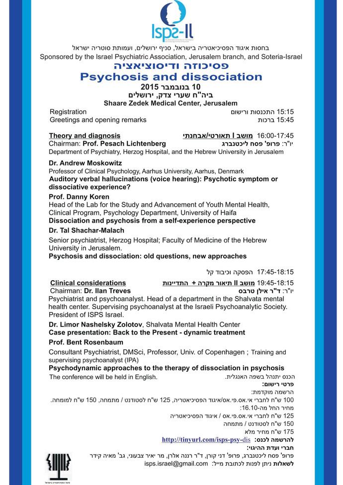 הרשמה ליום עיון: פסיכוזה ודיסוציאציה – 10 בנובמבר 2015 המרכז הרפואי שערי צדק, ירושלים  —