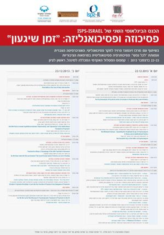 Hebrew-conference-2013-program-small