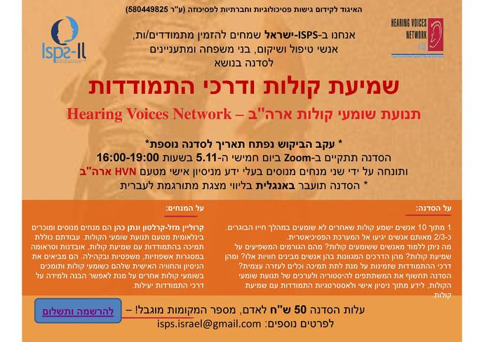 סדנת שומעי קולות לראשונה בישראל!
