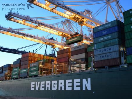ההיזק המשותף של Evergreen