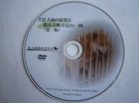 DVD_jp1-200x150.jpg