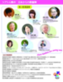 日本からの教諭陣2.jpg